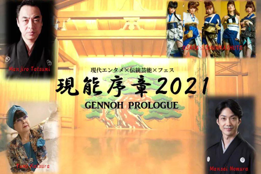 現能序章2021